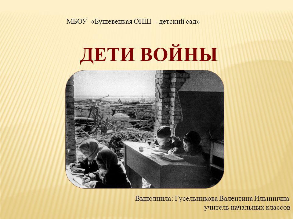 http://vb.by/article.php?topic=3&article=11188 http://kid-home-lib.livejournal.com/88649.html http://lenww2.ru/index.php/region01/area17?id=1432 http://yandex.ru/clck/redir/AiuY0DBWFJ4ePaEse6rgeAjgs2pI3DW99KUdgowt9XsDKrAS6F I_kzp0BeTRhKuqgzH-lZ5PQIY4lJ445dt4y2geb-VeMOJ_hY-ZmB5k- ywkj8j4GVZodvDBrhKUrNuTY9-O_cEAwpPw1iOyYFN2LDruZ23- CpavT_MvWIegHolPTymr_K3YBzjJxjzZA-8GfpxD- BQdYxE?data=UlNrNmk5WktYejR0eWJFYk1Ldmtxa2pwWWRyLU1CZWZPaDRXYXdPT U9PZE56MTFKeGF3TWRNaF9ycXFkbmdyR3pFcktuNEtETXctd0Q2UjE0MDZZX2ttRG1L cWFSanlpUGRCeEo4N0JvMTBoRVhLSVZLM0dvZHphLVJwZTlIaHA&b64e=2&sign=774 6f05bd94e9f7f3c9f817c6936767f&keyno=8&l10n=ru&i=-1 http://www.proshkolu.ru/user/Polikarpowa/folder/27711/ http://pilyandishmousoch.ru/p58aa1.html http://stukalov-sergey.livejournal.com/208752.html http://www.pesni.net/text/Mariya-Voinova/Deti-voyny http://vmusice.net/mp3/%F3%2B%EC%EE%E5%E9%2B%F0%EE%F1%F1%E8%E8 Используемые ресурсы: