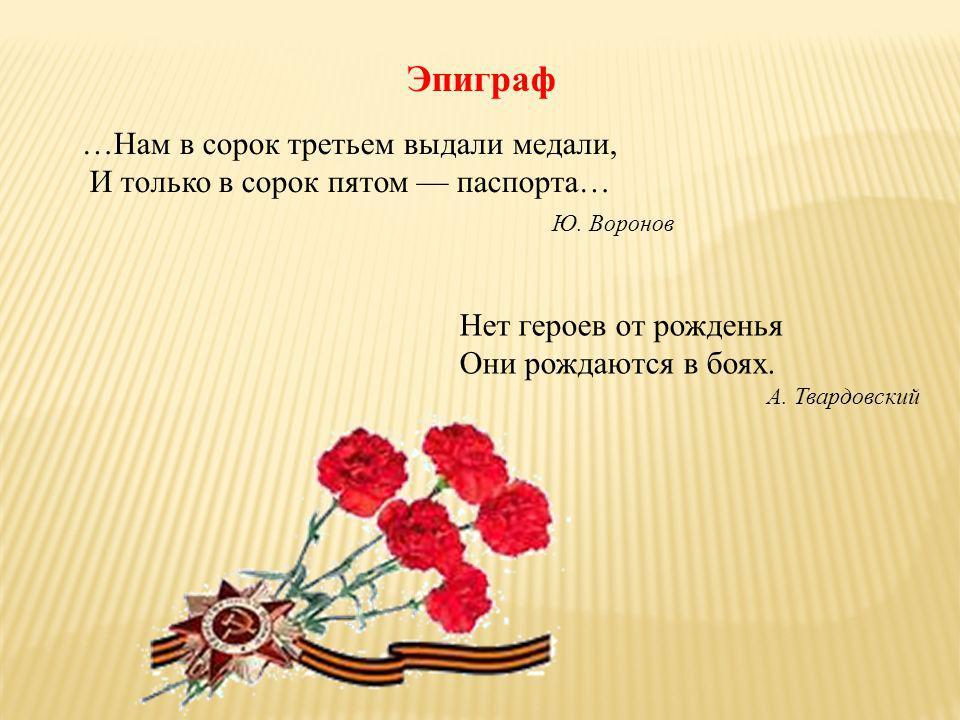 Памяти юных- мальчиков и девочек всех стран, тех, кто боролся и умирал за свободу, равенство и счастье людей, посвящается день 8 февраля.