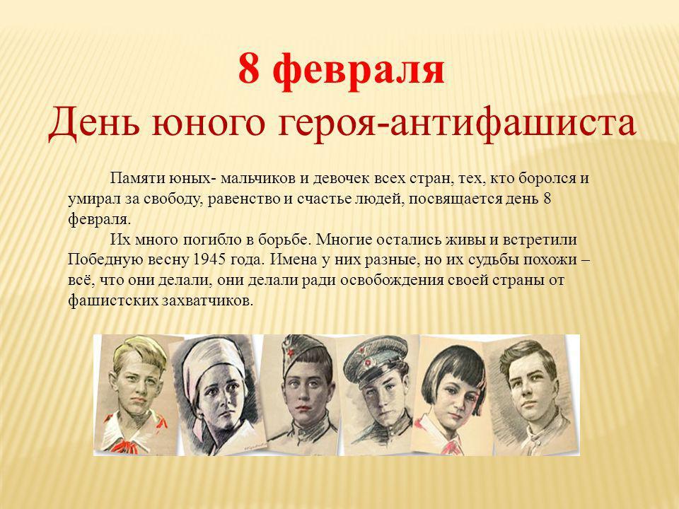 Лёня Голиков.Участвовал в 27 боевых операциях.
