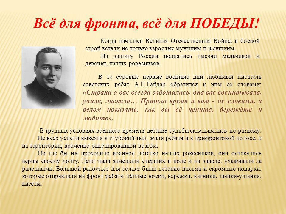Осенью 1943 г.Саша сбежал из дома на фронт. Его приняли воспитанником в танковый корпус.