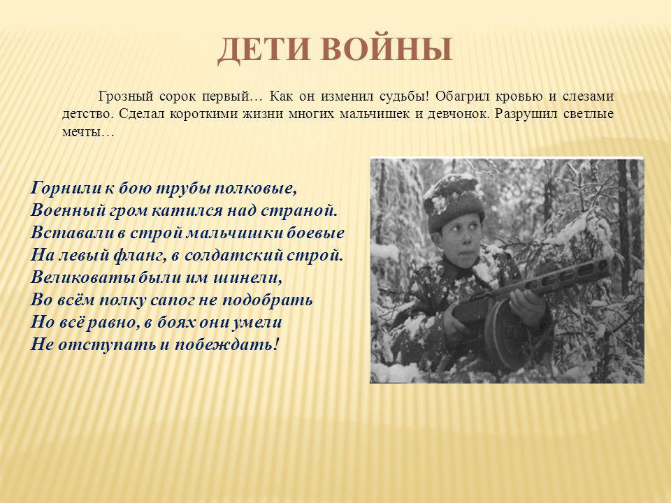 Вместе с мамой Саша укрывал бойцов, бежавших из плена, ухаживал за ранеными красноармейцами и все время рвался в настоящий бой.