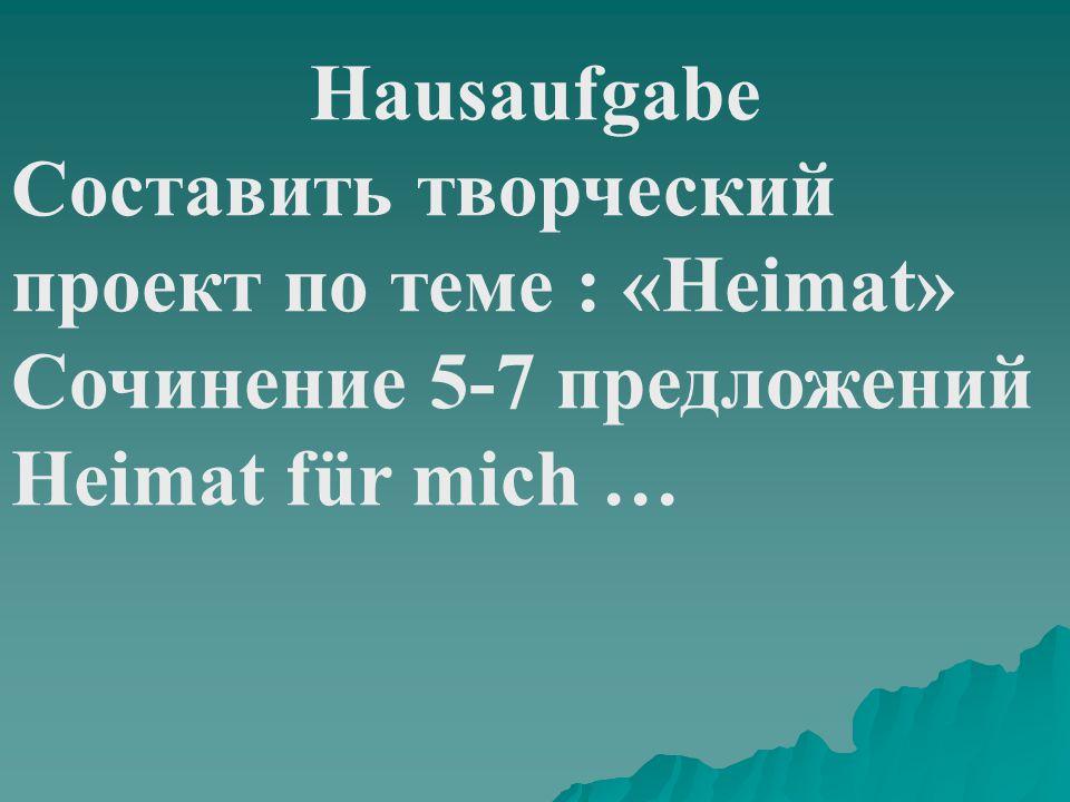 Findet die russische Ä quivalente Ich bin in Deutschland geboren und habe dort meine Kindheit verbracht. F ü r mich bedeutet Heimat das Land, an das i