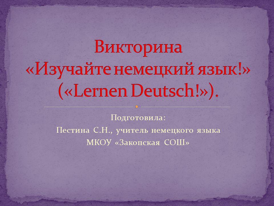 Подготовила: Пестина С.Н., учитель немецкого языка МКОУ «Закопская СОШ»