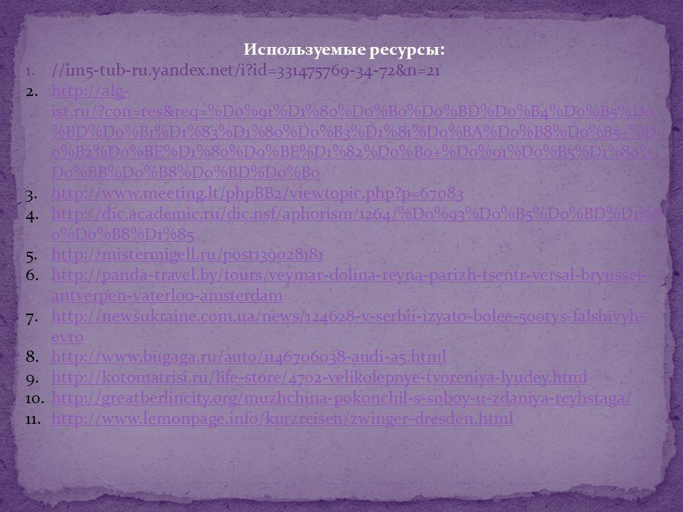 Используемые ресурсы: 1.//im5-tub-ru.yandex.net/i?id=331475769-34-72&n=21 2.http://alg- ist.ru/?con=res&req=%D0%91%D1%80%D0%B0%D0%BD%D0%B4%D0%B5%D0 %B