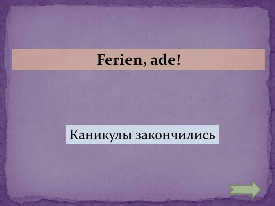Ferien, ade! Каникулы закончились