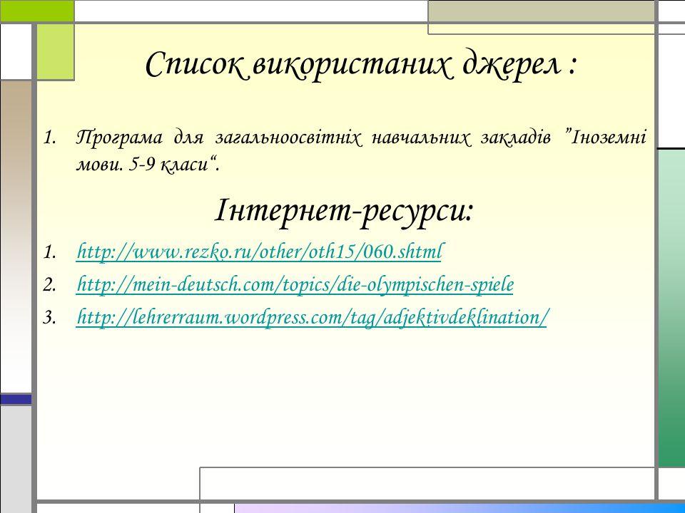 Список використаних джерел : 1.Програма для загальноосвітніх навчальних закладів Іноземні мови.
