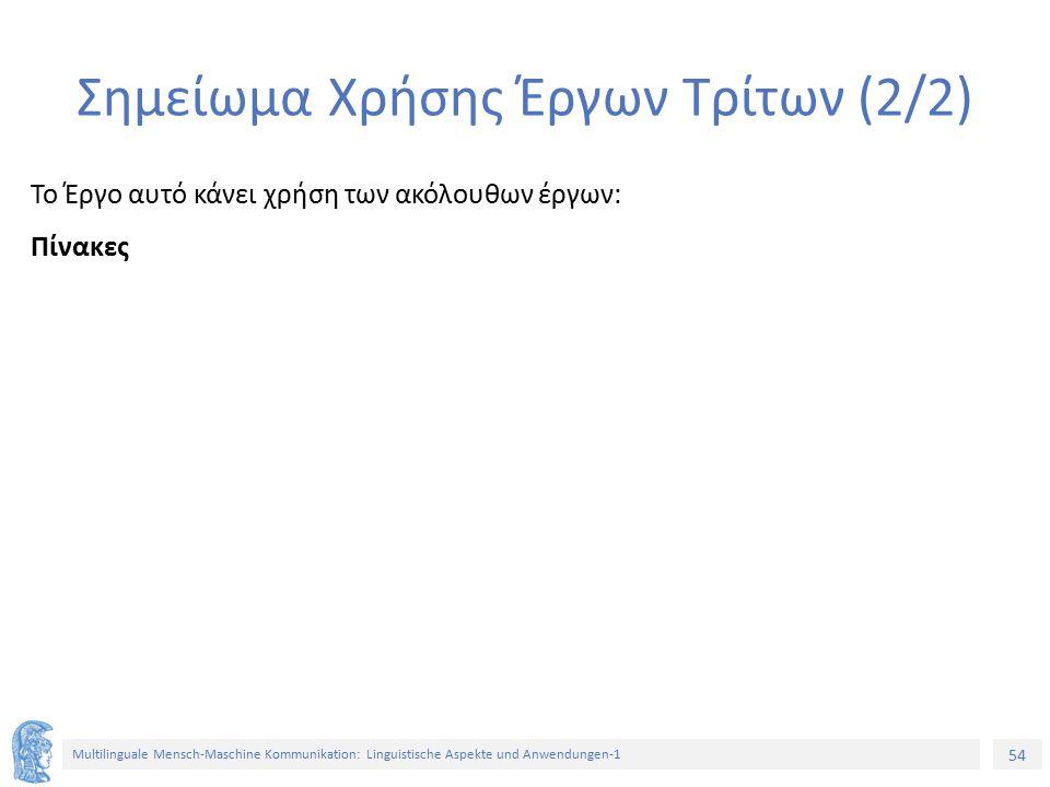 54 Multilinguale Mensch-Maschine Kommunikation: Linguistische Aspekte und Anwendungen-1 Σημείωμα Χρήσης Έργων Τρίτων (2/2) Το Έργο αυτό κάνει χρήση των ακόλουθων έργων: Πίνακες