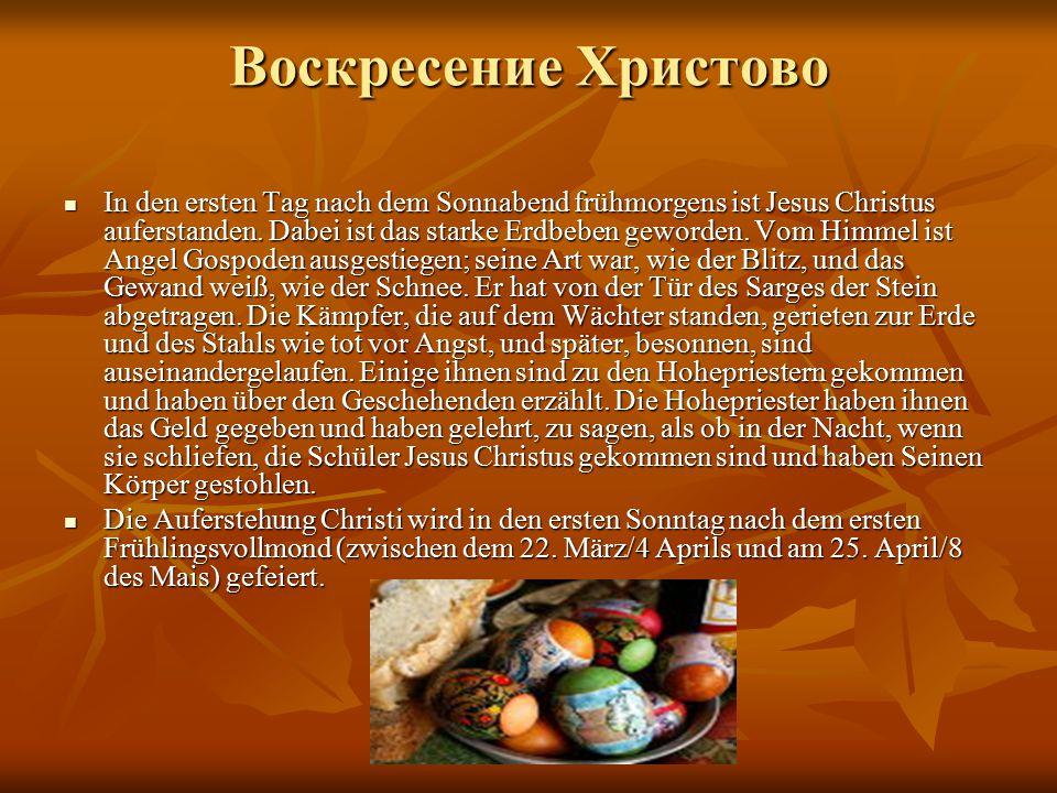 Der Anfang des Feiertages fängt Christens Auferstehung, mitternachts zwischen dem Großen Sonnabend und dem Sonntag der Feiertag an.