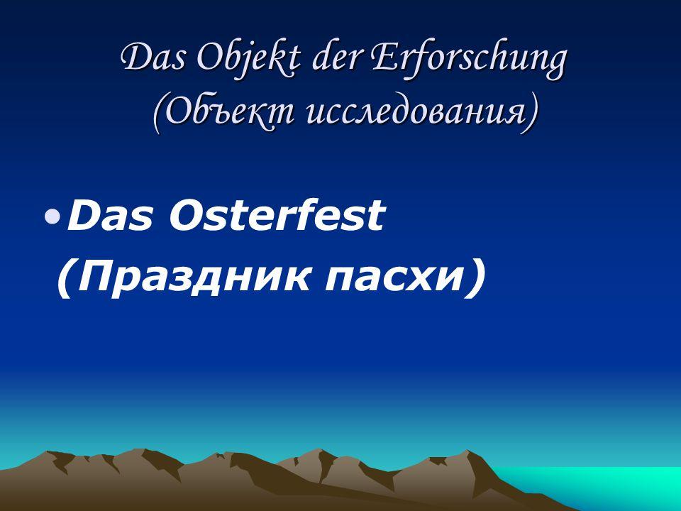 Ожидаемый результат Празднование Пасхи в России и Германии имеет много общего и является одним из самых популярных религиозных праздников в двух странах.