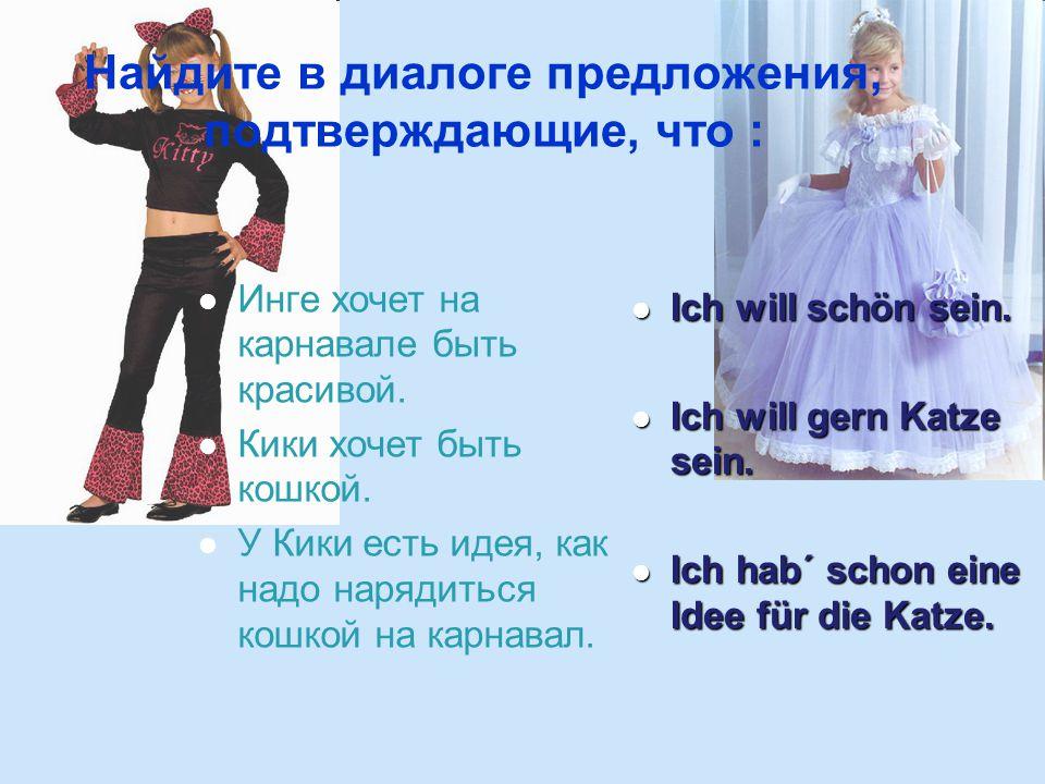 Инге хочет на карнавале быть красивой. Кики хочет быть кошкой. У Кики есть идея, как надо нарядиться кошкой на карнавал. Ich will schön sein. Ich will