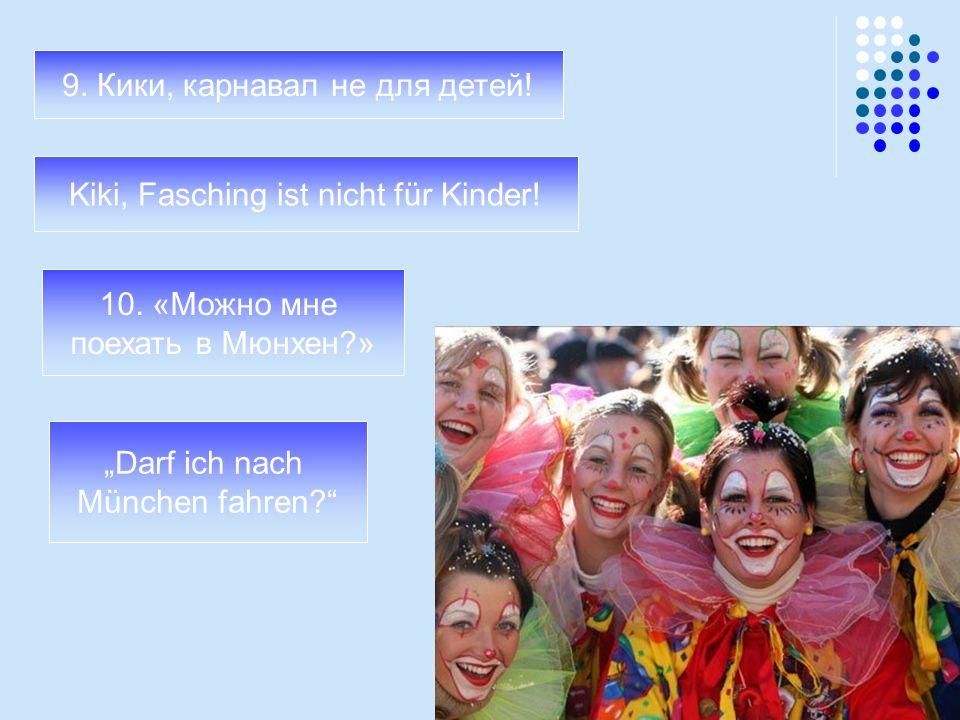 """9. Кики, карнавал не для детей! Kiki, Fasching ist nicht für Kinder! 10. «Можно мне поехать в Мюнхен?» """"Darf ich nach München fahren?"""""""