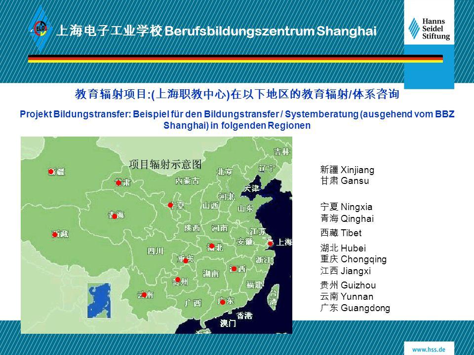 教育辐射项目 :( 上海职教中心 ) 在以下地区的教育辐射 / 体系咨询 Projekt Bildungstransfer: Beispiel für den Bildungstransfer / Systemberatung (ausgehend vom BBZ Shanghai) in folg