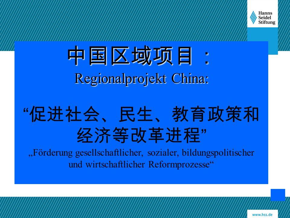 """中国区域项目: Regionalprojekt China: """" 促进社会、民生、教育政策和 经济等改革进程 """" """"Förderung gesellschaftlicher, sozialer, bildungspolitischer und wirtschaftlicher Reformproze"""