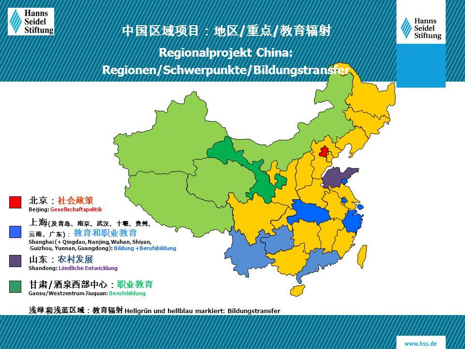 中国区域项目:地区 / 重点 / 教育辐射 Regionalprojekt China: Regionen/Schwerpunkte/Bildungstransfer 北京:社会政策 Beijing: Gesellschaftspolitik 上海 ( 及青岛、南京、武汉、十堰、贵州、 云南、广东