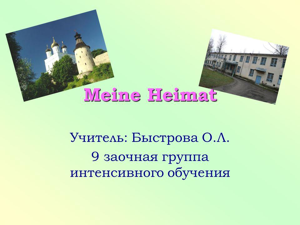 Цель Знакомство с экзаменационной темой Meine Heimat  Активизировать слова по новой теме  Составить рассказ по теме  Научиться образовывать сложные имена существительные Задачи: