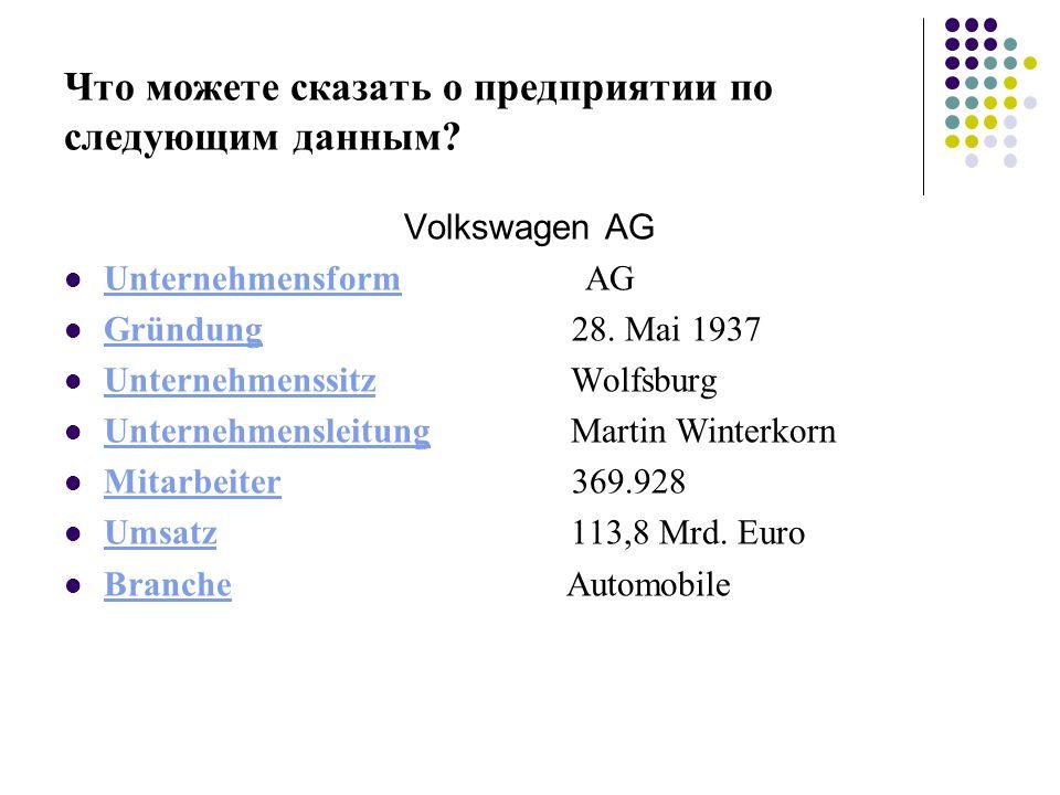 Что можете сказать о предприятии по следующим данным? Volkswagen AG Unternehmensform AG Unternehmensform Gründung 28. Mai 1937 Gründung Unternehmenssi