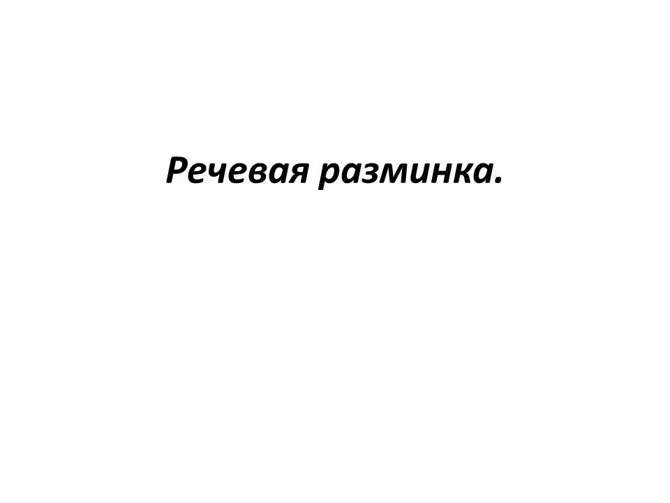 Речевая разминка.