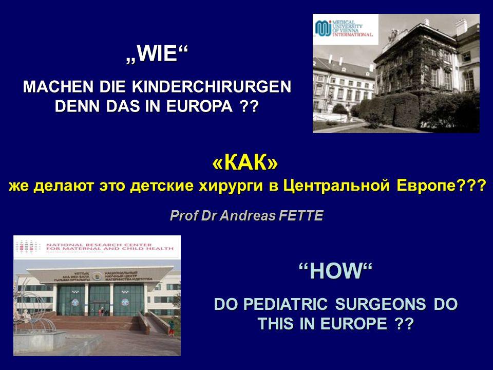 «КАК» же делают это детские хирурги в Центральной Европе .
