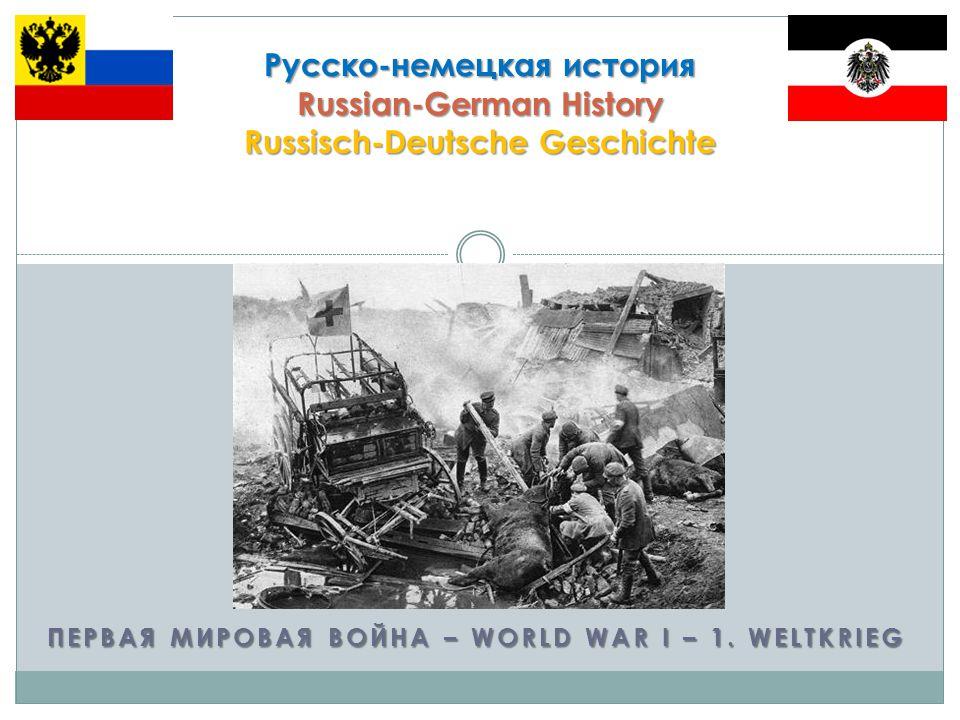 Первая мировая война – World War I – 1.Weltkrieg Какие страны сформировали союзы.