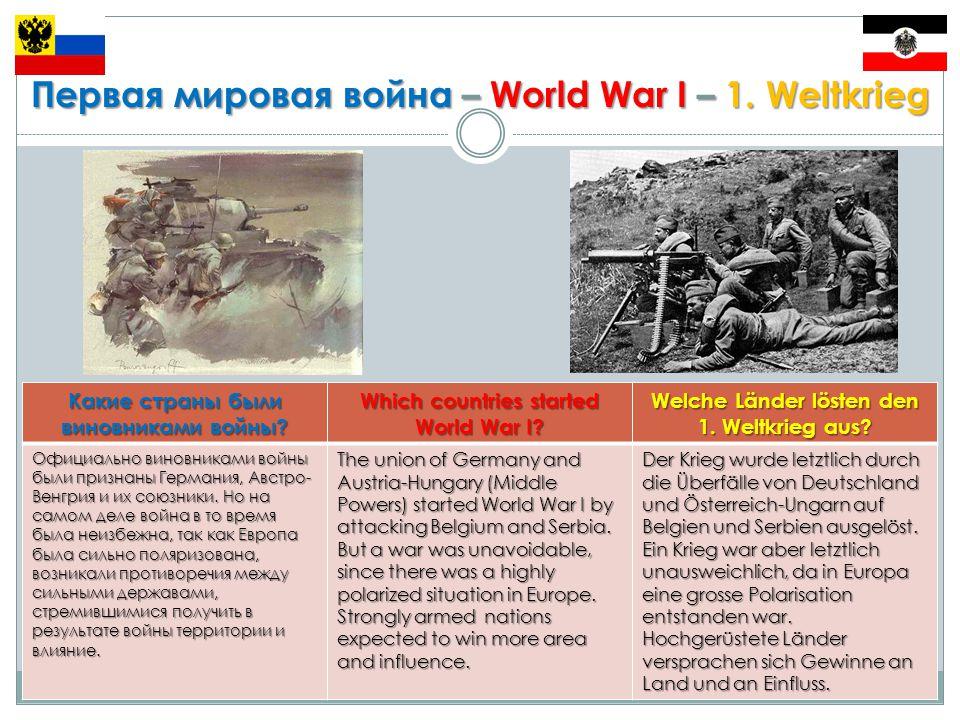 Первая мировая война – World War I – 1.