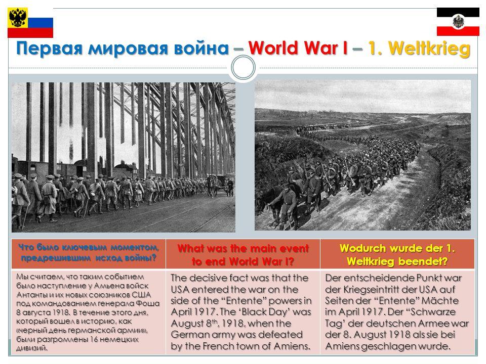 Первая мировая война – World War I – 1.Weltkrieg Что случилось с проигравшими и победителями.