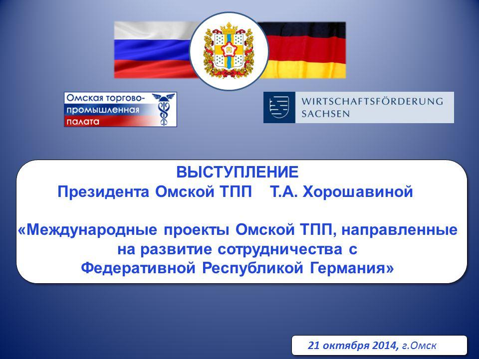 21 октября 2014, г.Oмск ВЫСТУПЛЕНИЕ Президента Омской ТПП Т.А.
