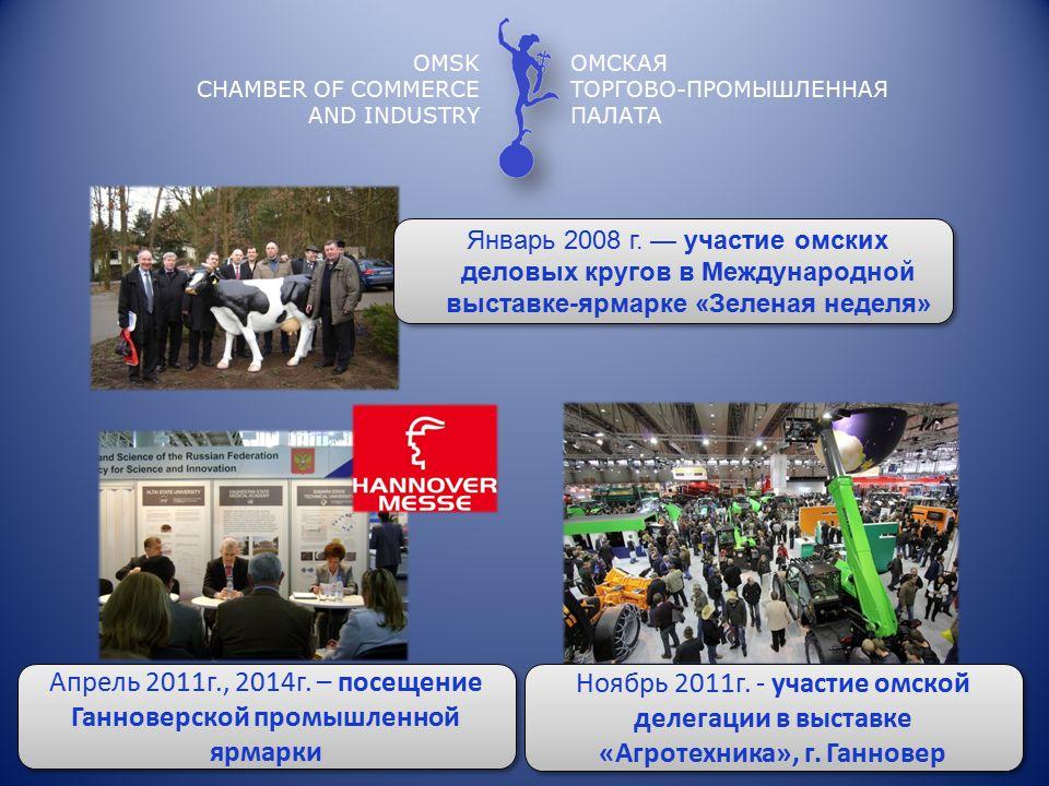 OMSK CHAMBER OF COMMERCE AND INDUSTRY ОМСКАЯ ТОРГОВО-ПРОМЫШЛЕННАЯ ПАЛАТА Апрель 2011г., 2014г.