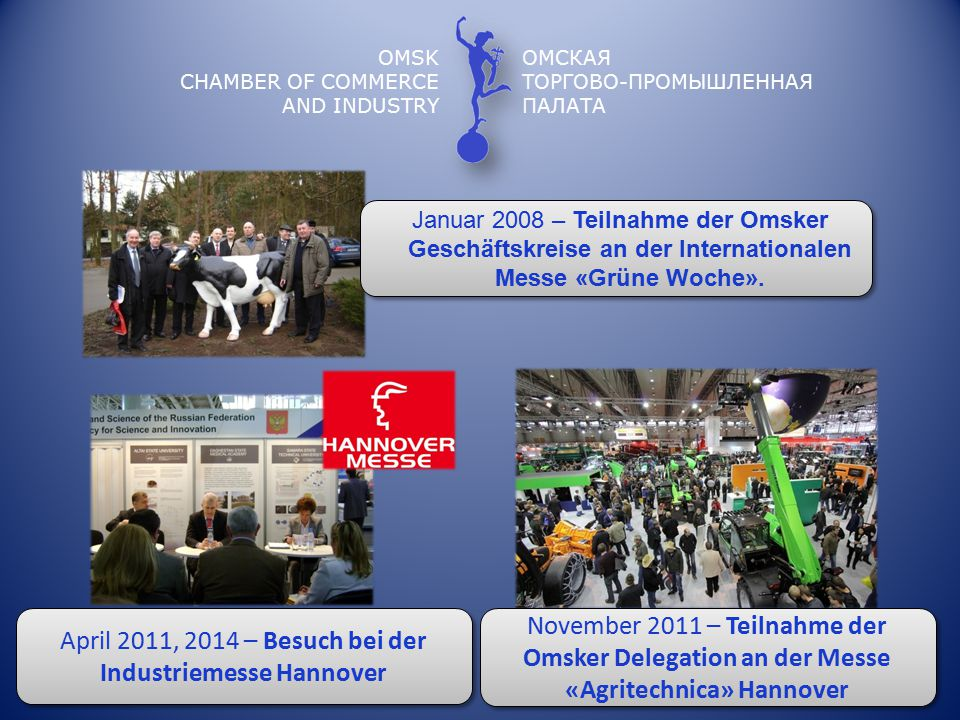 OMSK CHAMBER OF COMMERCE AND INDUSTRY ОМСКАЯ ТОРГОВО-ПРОМЫШЛЕННАЯ ПАЛАТА April 2011, 2014 – Besuch bei der Industriemesse Hannover November 2011 – Tei