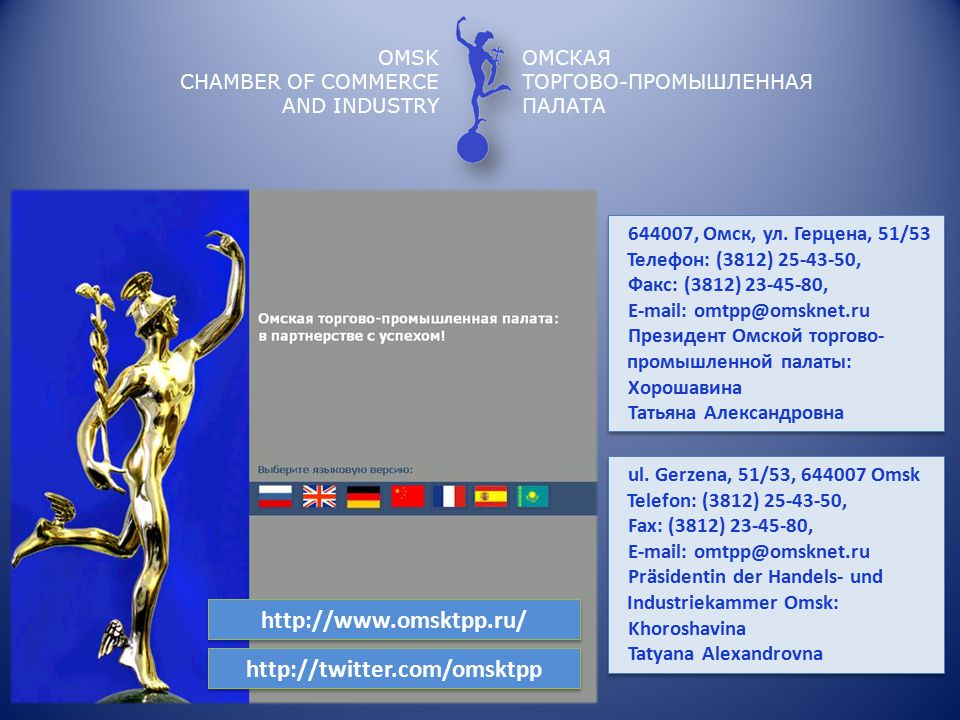 OMSK CHAMBER OF COMMERCE AND INDUSTRY ОМСКАЯ ТОРГОВО-ПРОМЫШЛЕННАЯ ПАЛАТА http://www.omsktpp.ru/ http://twitter.com/omsktpp 644007, Омск, ул. Герцена,