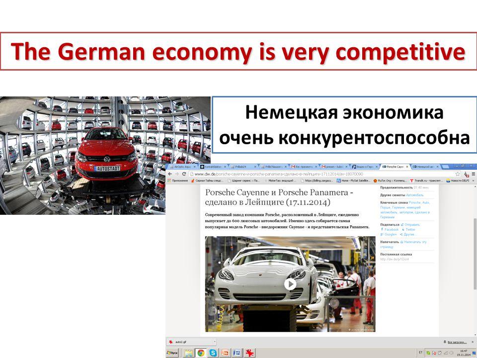 Немецкая экономика очень конкурентоспособна The German economy is very competitive