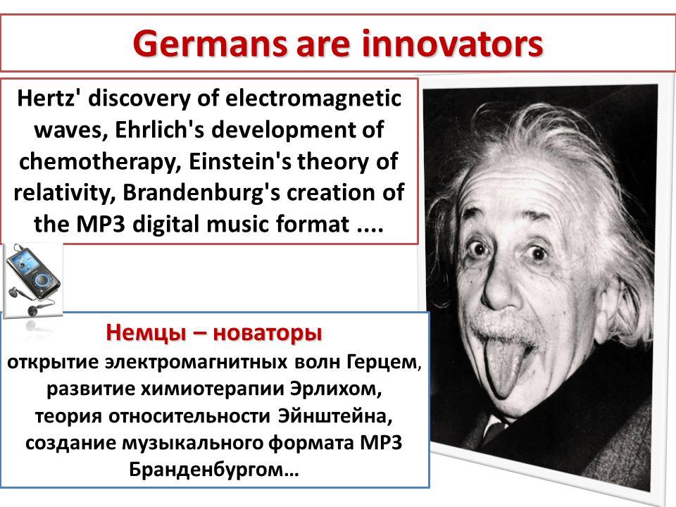 Немцы – новаторы Немцы – новаторы открытие электромагнитных волн Герцем, развитие химиотерапии Эрлихом, теория относительности Эйнштейна, создание муз