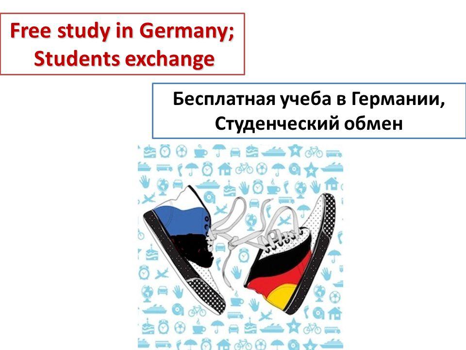Бесплатная учеба в Германии, Студенческий обмен Free study in Germany; Students exchange Students exchange