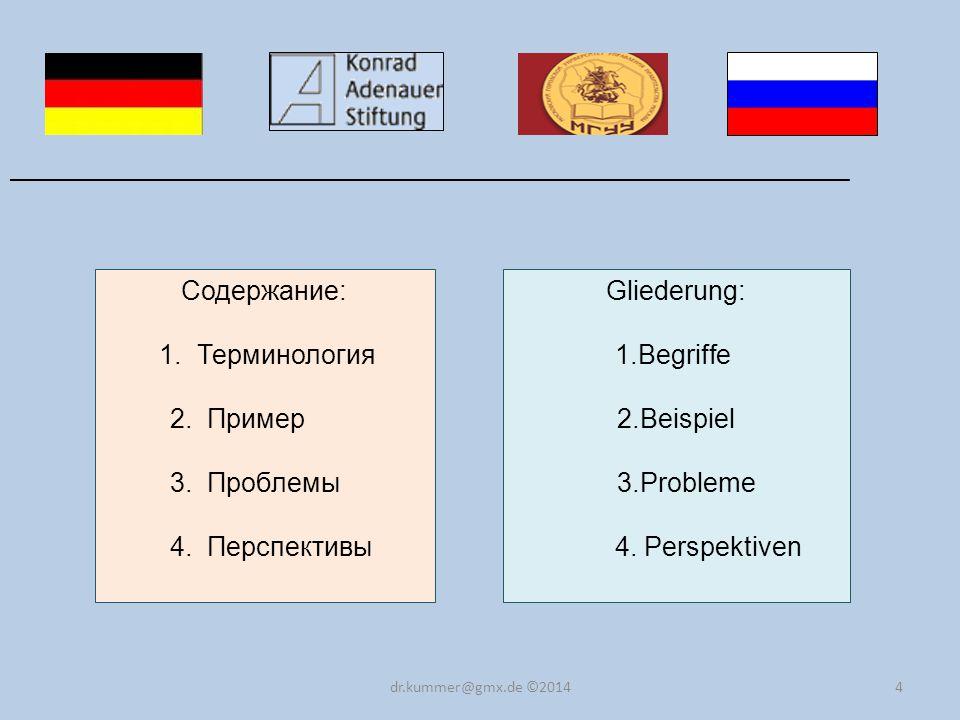 4 Содержание: 1. Терминология 2. Пример 3. Проблемы 4.