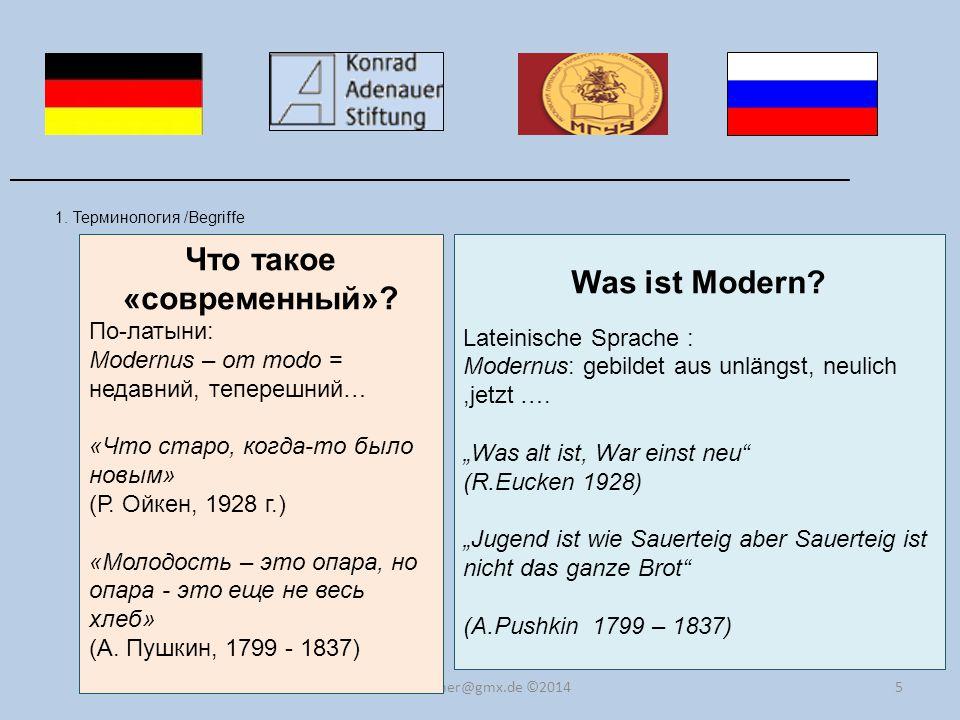 5 1. Терминология /Begriffe ______________________________________________________________________ dr.kummer@gmx.de ©2014 Что такое «современный»? По-