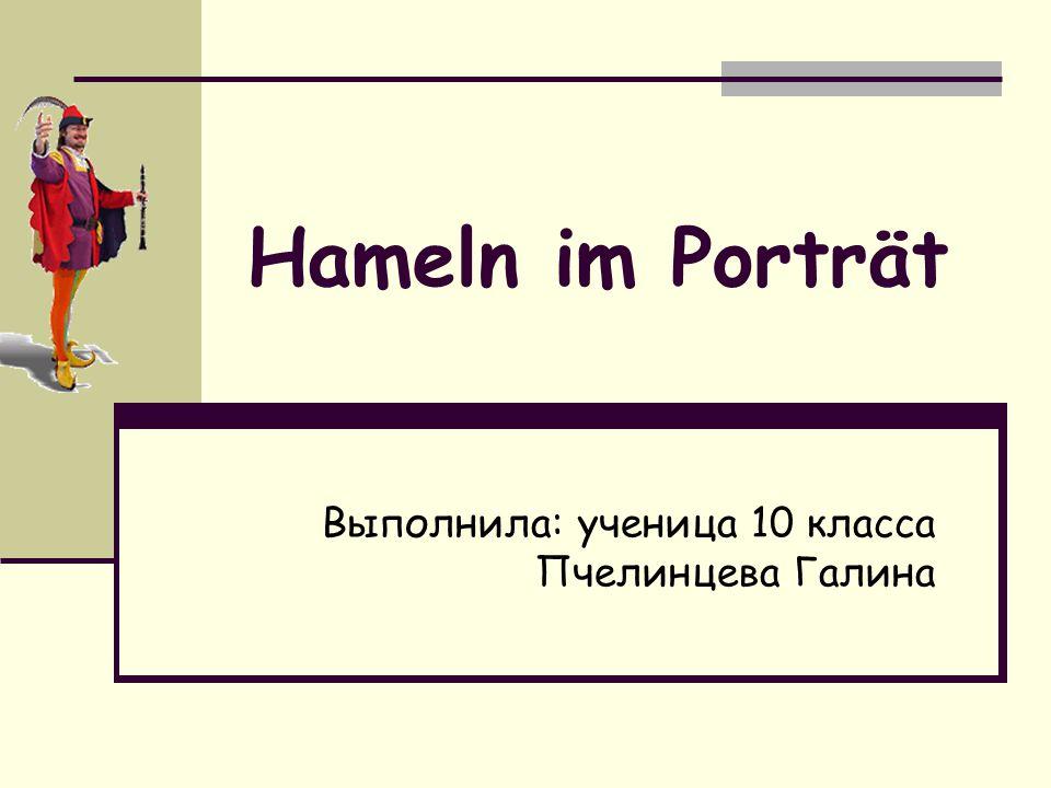 Hameln im Porträt Выполнила: ученица 10 класса Пчелинцева Галина