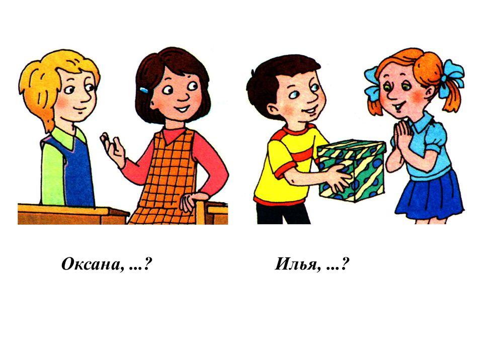 Übung 6. Спроси у этих детей, как зовут их друзей. Олег,...? Oleg, wie heißt dein Freund? Оля,...? Olja, wie heißt deine Freundin?