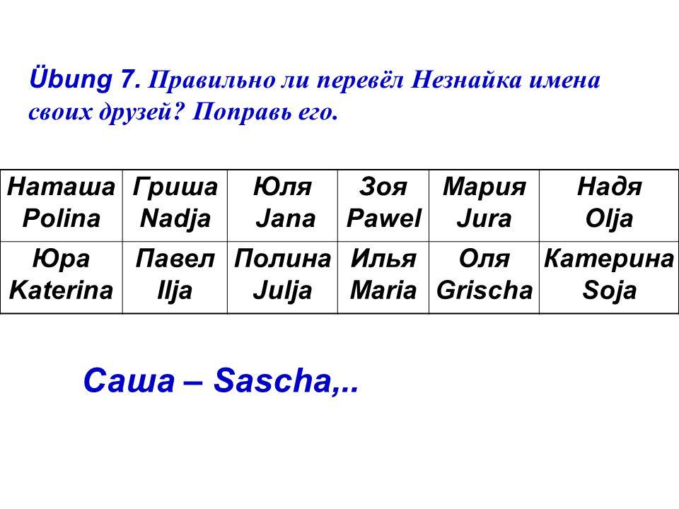 Оля,... Андрей,... Алина,...