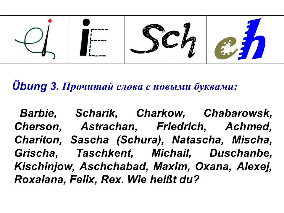 Übung 2. Диктант. Учитель диктует: «Der große Buchstabe A! Beide Buchstaben D!» и т.д.