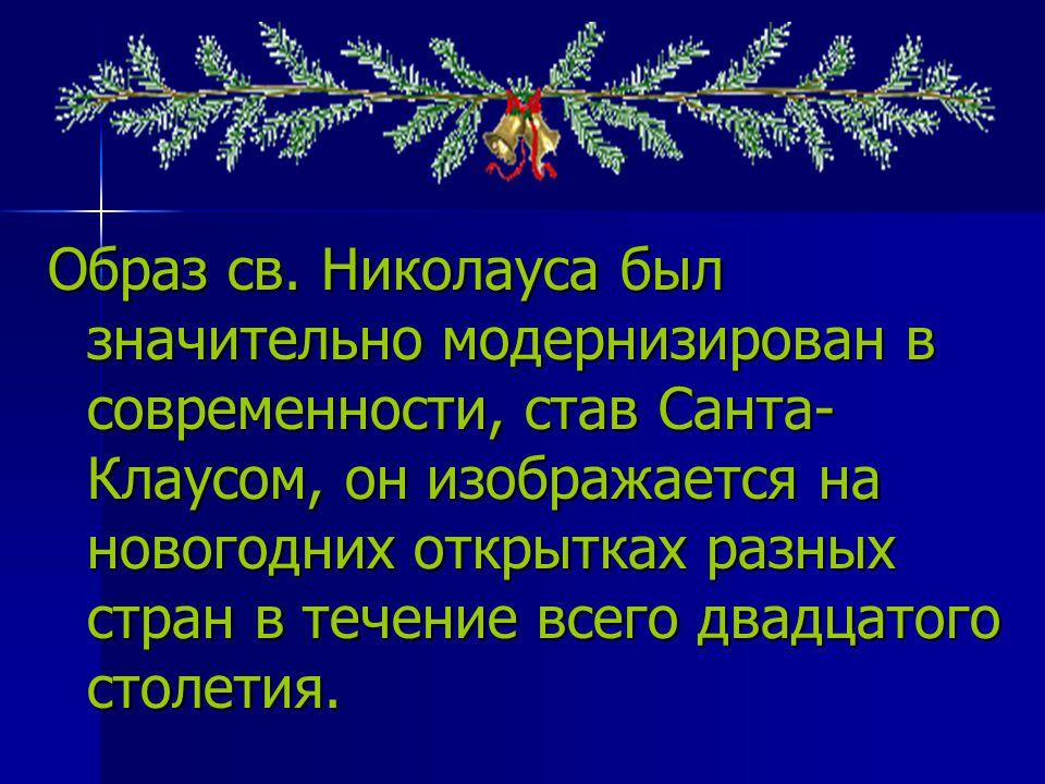 Образ св.
