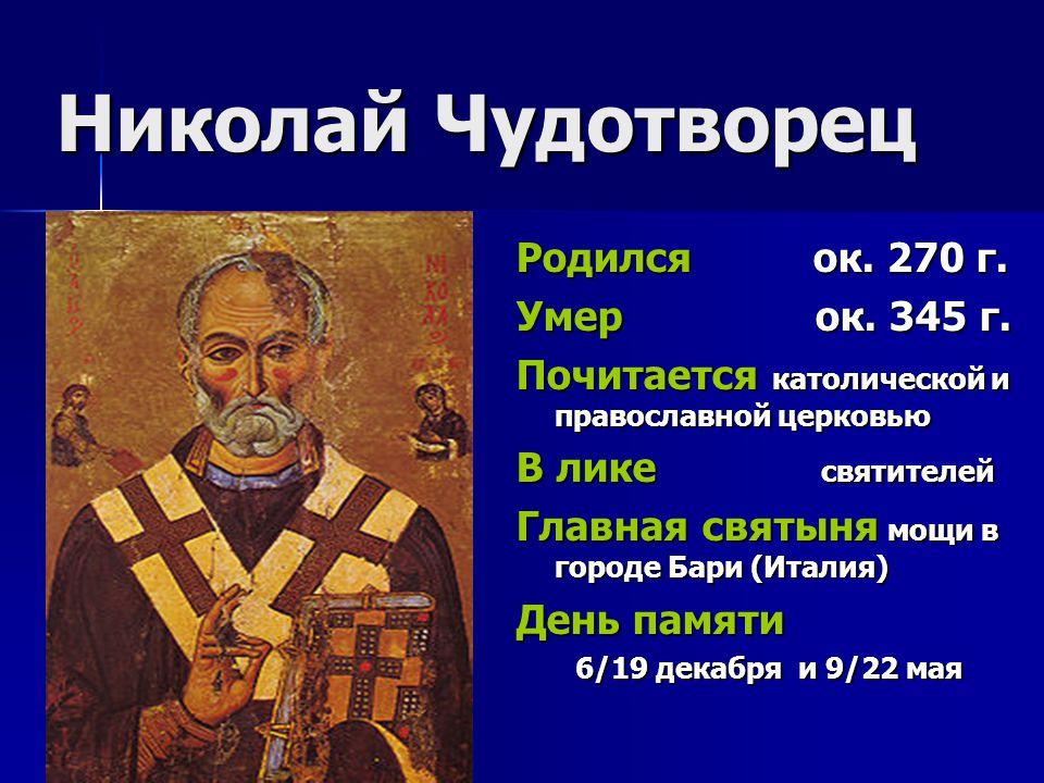 Николай Чудотворец Родился ок.270 г. Умер ок. 345 г.