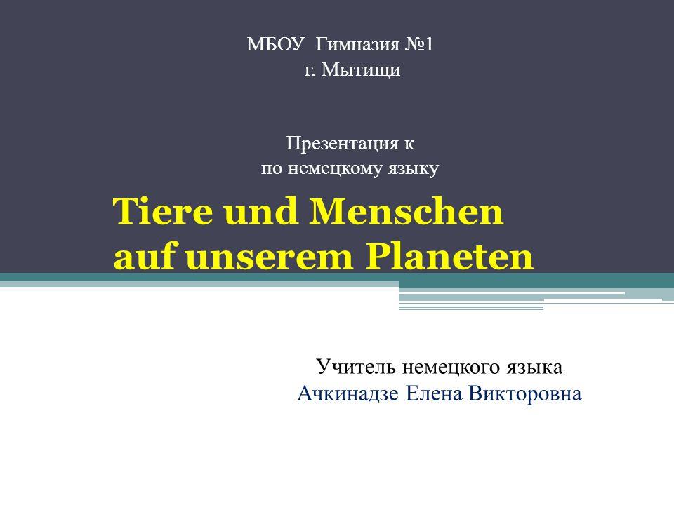 Источники: Учебник немецкого языка для 7 класса «Шаги 3» И.
