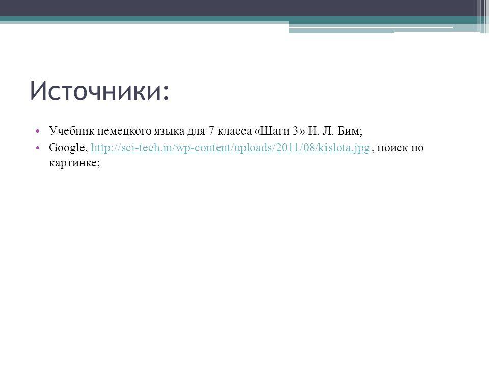 Источники: Учебник немецкого языка для 7 класса «Шаги 3» И. Л. Бим; Google, http://sci-tech.in/wp-content/uploads/2011/08/kislota.jpg, поиск по картин
