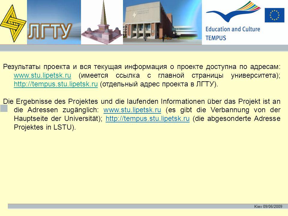 Результаты проекта и вся текущая информация о проекте доступна по адресам: www.stu.lipetsk.ru (имеется ссылка с главной страницы университета); http://tempus.stu.lipetsk.ru (отдельный адрес проекта в ЛГТУ).