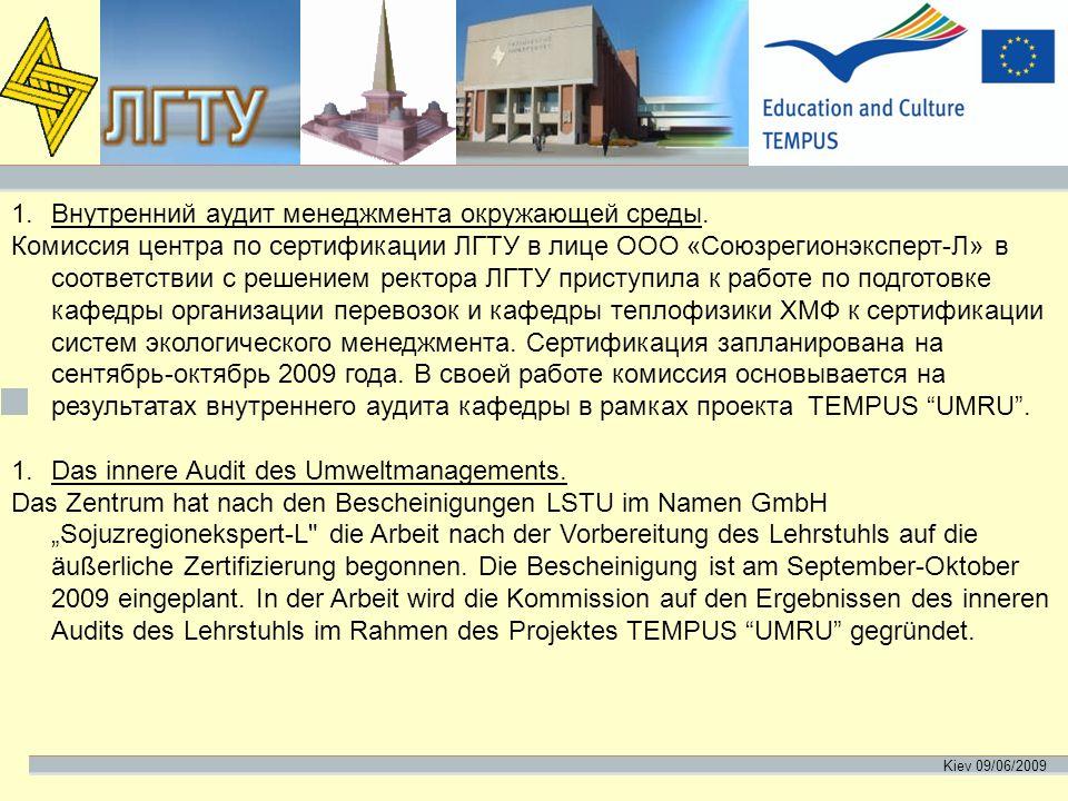 Kiev 09/06/2009 1.Внутренний аудит менеджмента окружающей среды.