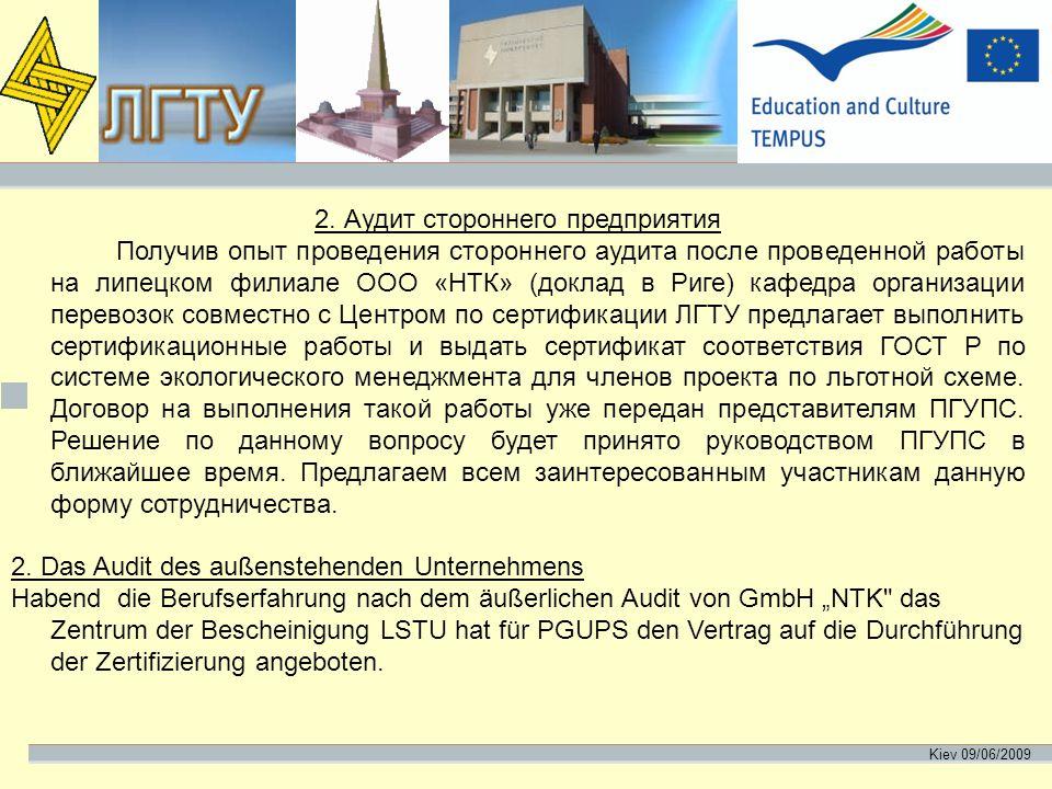 Kiev 09/06/2009 Правовой основой для выполнения данной работы служит Аттестат Аккредитации Органа по Сертификации Органа по Сертификации Интегрированных Систем Качества ЛГТУ.