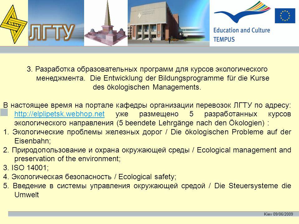 3. Разработка образовательных программ для курсов экологического менеджмента.