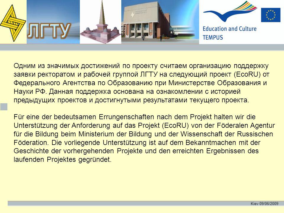 Kiev 09/06/2009