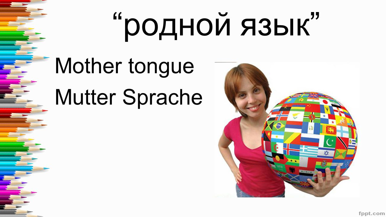 родной язык Mother tongue Mutter Sprache
