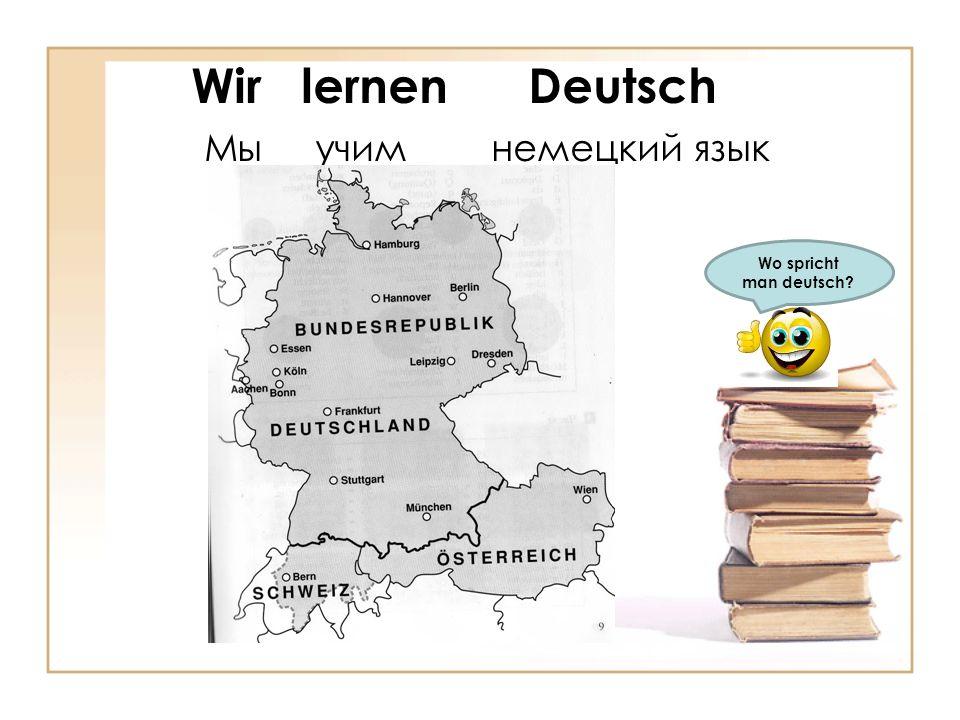 Wir lernen Deutsch Мы учим немецкий язык Wo spricht man deutsch?