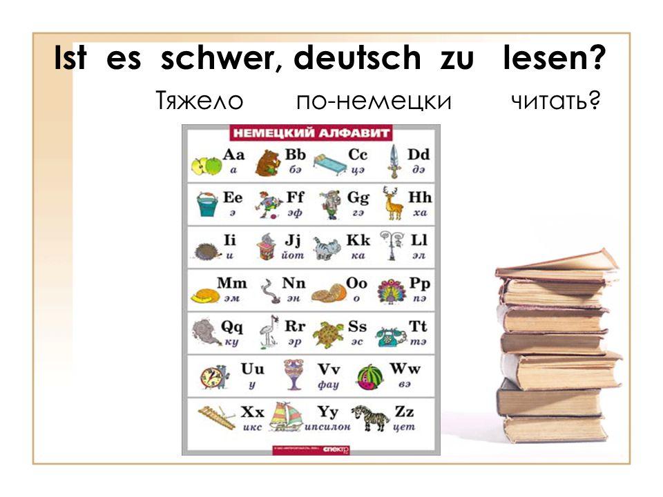 Ist es schwer, deutsch zu lesen? Тяжело по-немецки читать?
